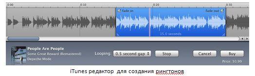 itunes editor rus