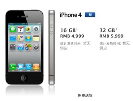 chinese iphone 4