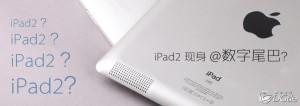 ipad-2-china1