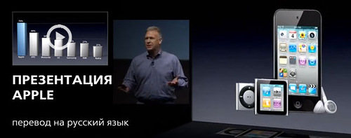 iphone4s-rus-presentation
