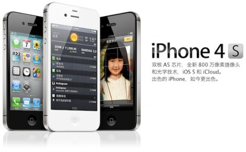 iphone_4s_china
