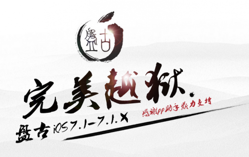 pangu 500x316 Untethered Jailbreak for iOS 7.1.1 Released