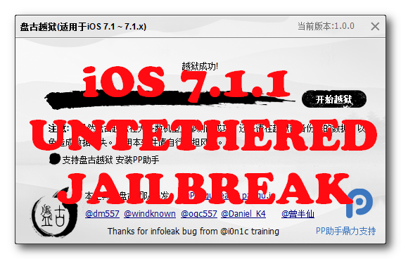 pangu jailbreak1 Step by step Tutorial: How to Untether Jailbreak iPhone, iPad and iPod Touch Using Pangu (Windows) [iOS 7.1 7.1.2]