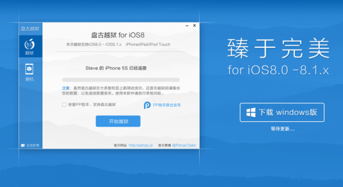 ios8 jailbreak 500x273 Pangu released Untethered Jailbreak for iOS 8   iOS 8.1